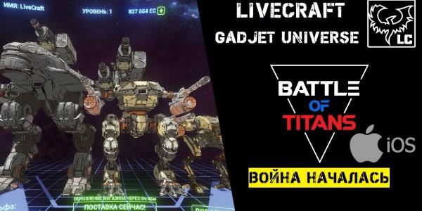 День рождения Battle of Titans! Обзор и справка по игре